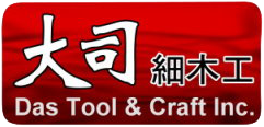 大司細木工 Das Tool & Craft Inc.