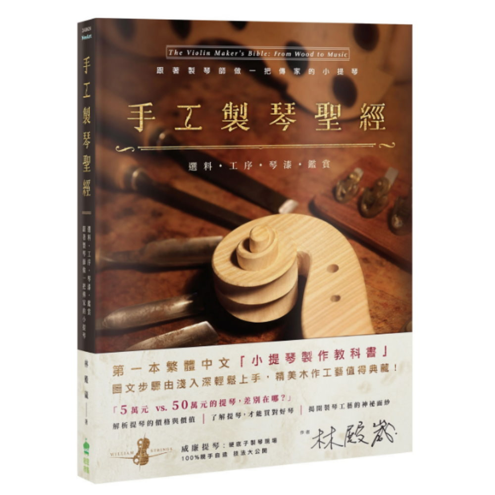 Violin Bible (Chinese)