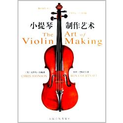 The Art of Violine Making - Chinese Version