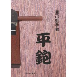 Make your own woodworking plane (Chinese)