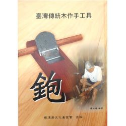 Plane:Taiwan Traditional Woodworking Tool