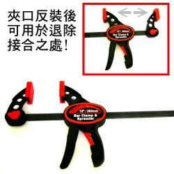 Steel Bar Clamp/Spreader